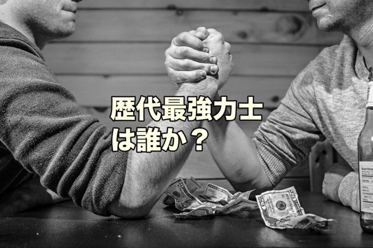 大相撲歴代最強の力士ランキング 横綱リーグ戦をシュミレーション