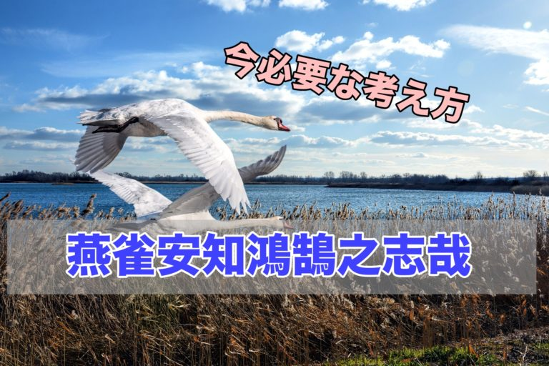 知ら を ん 志 現代 訳 安んぞ の 燕雀 や 鴻鵠 語
