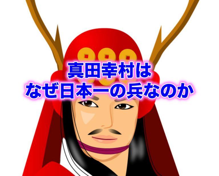 幸村 真田